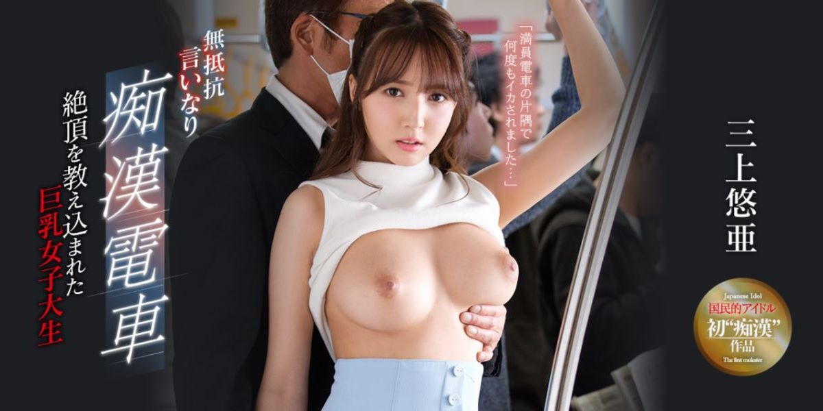 三上悠亜 満員電車 痴漢レイプ画像 12