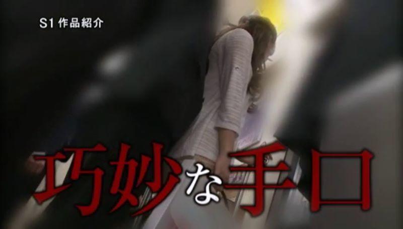 三上悠亜 満員電車 痴漢レイプ画像 19