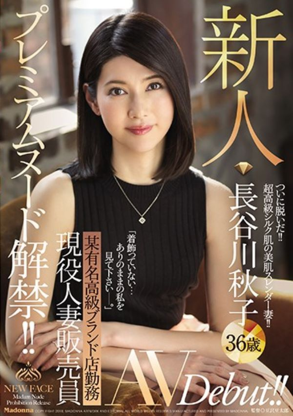 人妻販売員 長谷川秋子 エロ画像 12