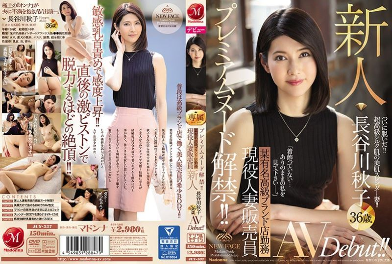 人妻販売員 長谷川秋子 エロ画像 54