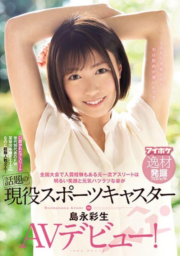 スポーツキャスター 島永彩生 エロ画像 14