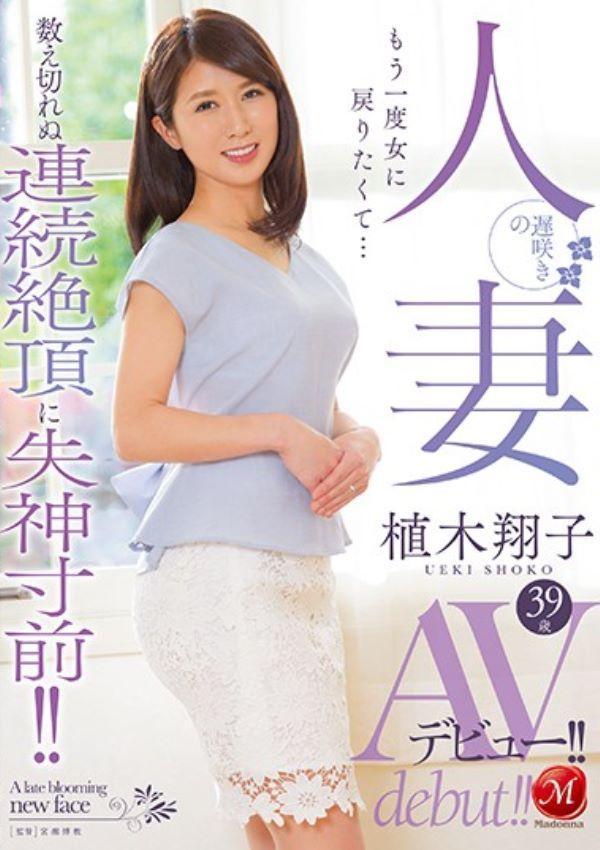 植木翔子 5年ぶりのセックスで失神寸前な人妻エロ画像