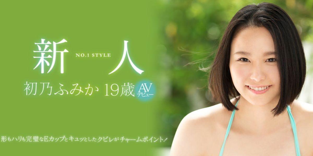 初心な19歳 初乃ふみか エロ画像 16