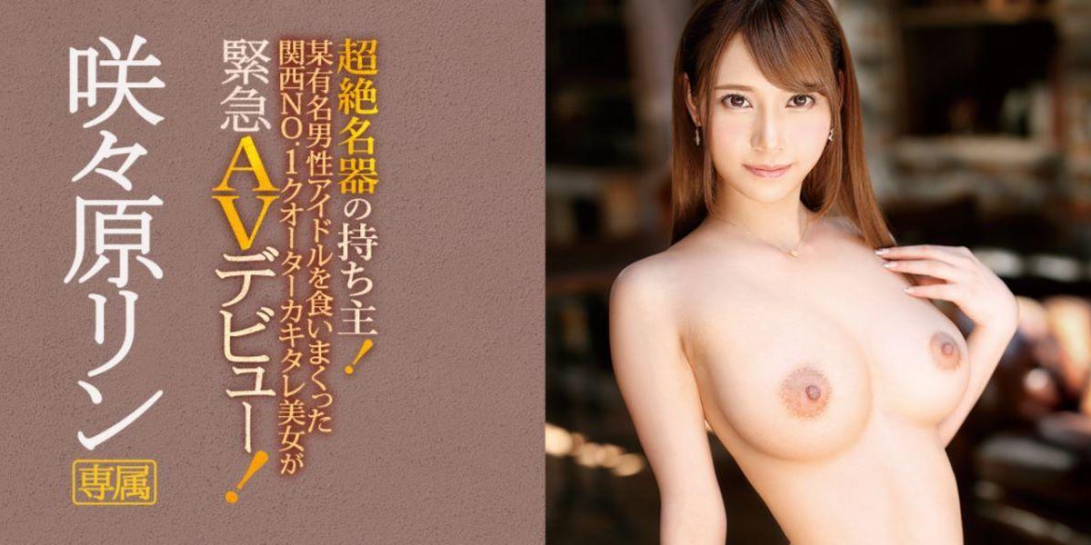 クオーター美女 咲々原リン エロ画像 14
