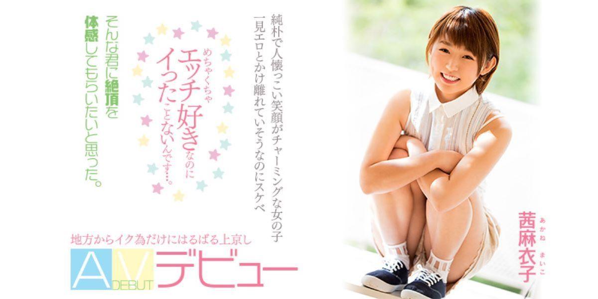 純朴女子 茜麻衣子 エロ画像 13
