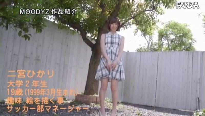 ナチュカワ女子大生 二宮ひかり エロ画像 22