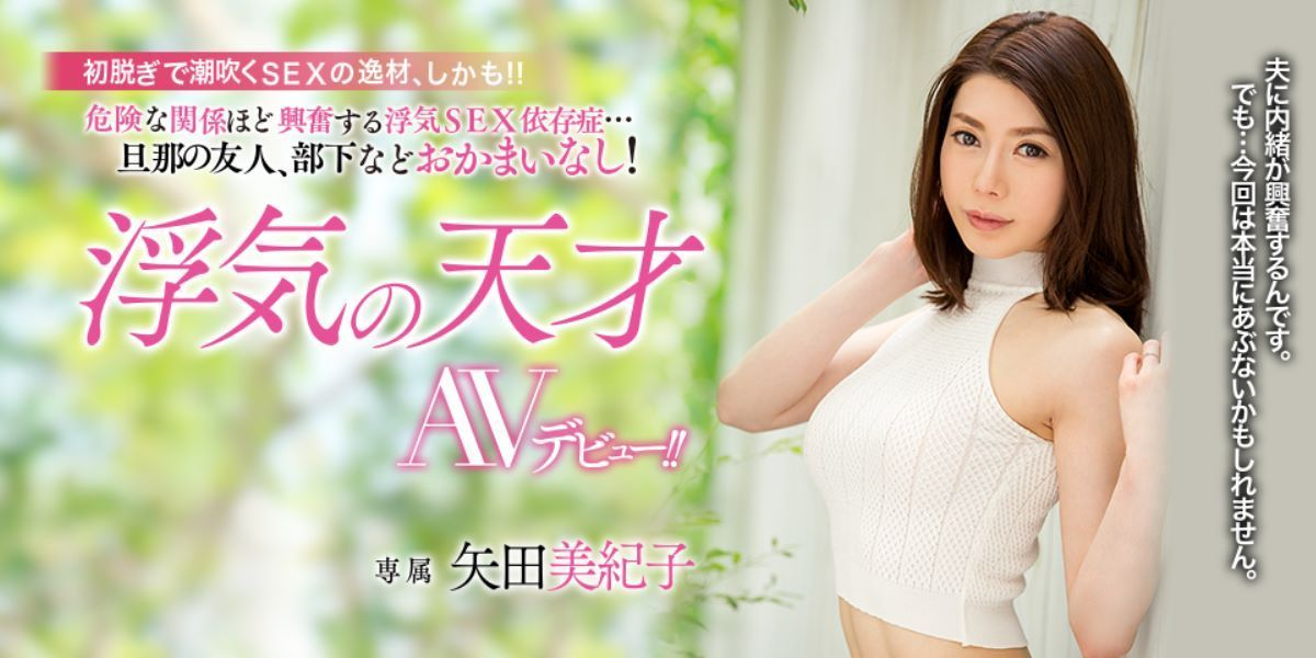 浮気妻 矢田美紀子 エロ画像 12