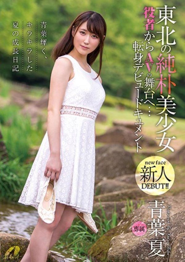東北の純朴美少女 青葉夏 エロ画像 9