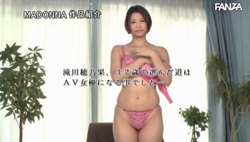 Gカップ巨乳妻 滝川穗乃果 エロ画像 41