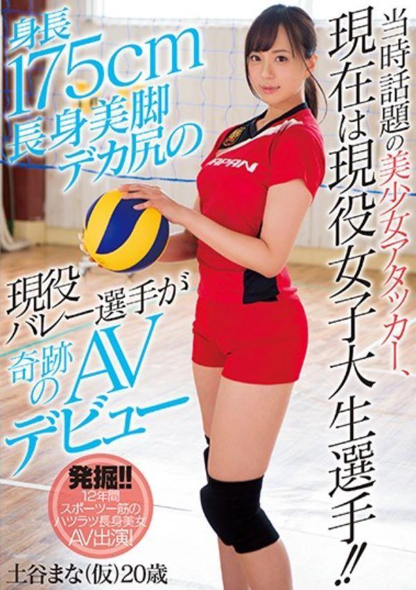 女子バレーボール選手 土谷まな エロ画像 11