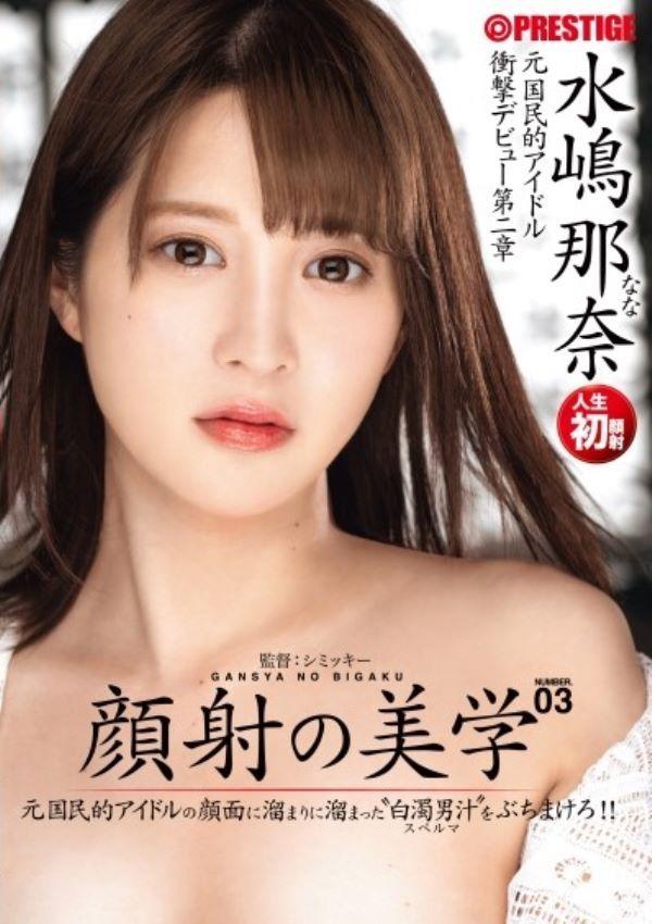 元国民的アイドル 水嶋那奈 エロ画像 13