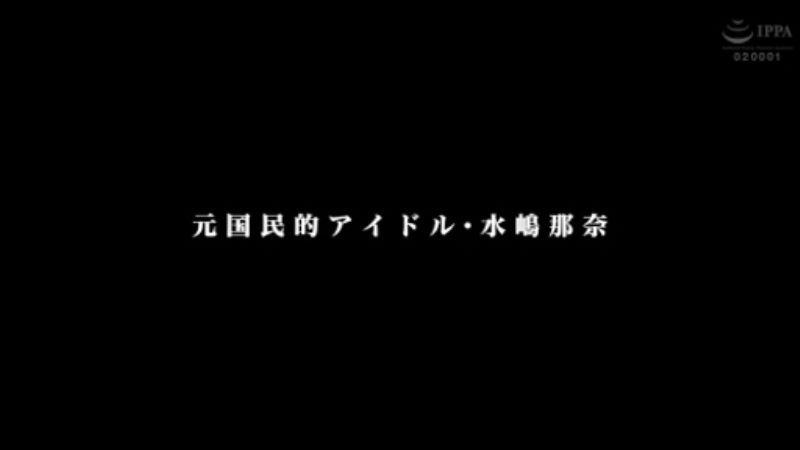元国民的アイドル 水嶋那奈 エロ画像 26