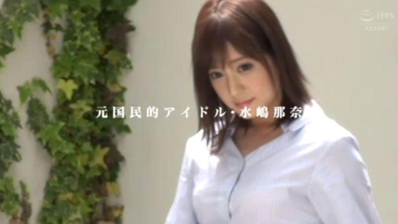 元国民的アイドル 水嶋那奈 エロ画像 27