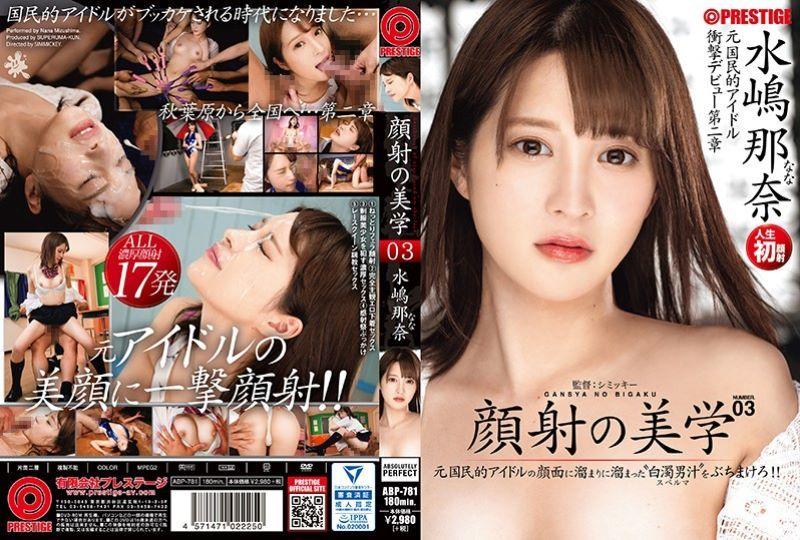 元国民的アイドル 水嶋那奈 エロ画像 40