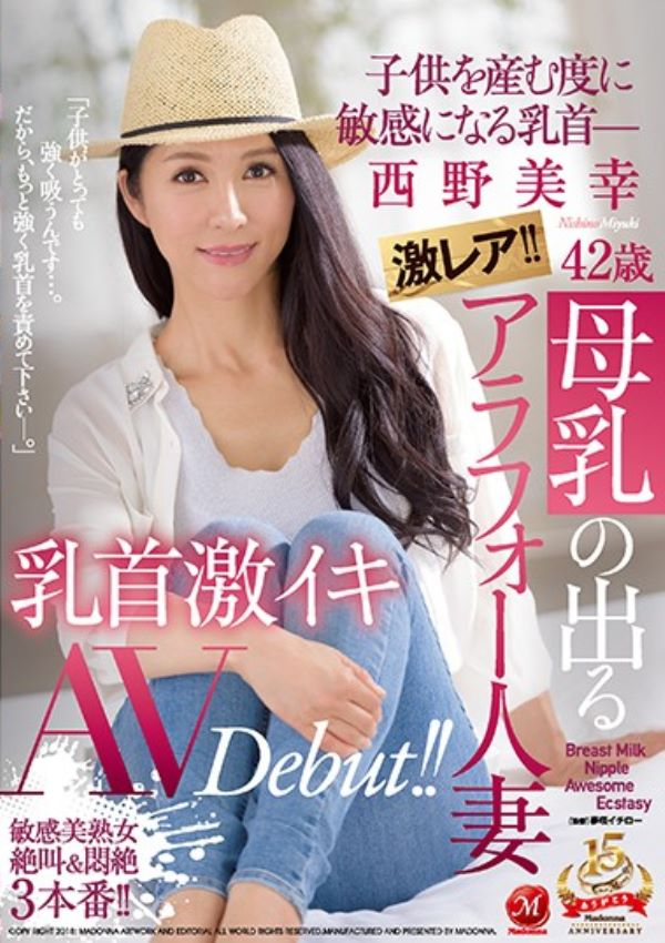 アラフォー人妻 西野美幸 エロ画像 12