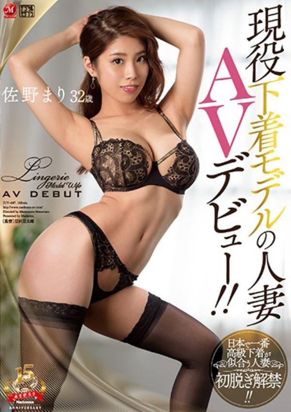 佐野まり 高級下着が似合う下着モデルの人妻エロ画像