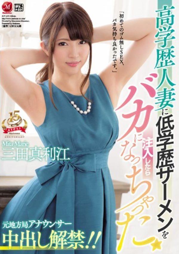 元女子アナウンサー三田真利江の初中出しセックス画像