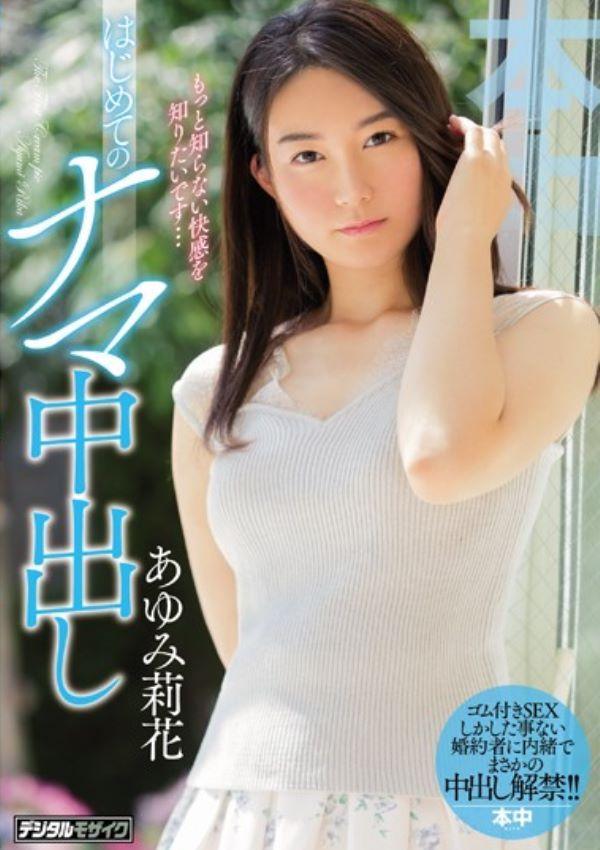 あゆみ莉花 生挿入 セックス画像 2