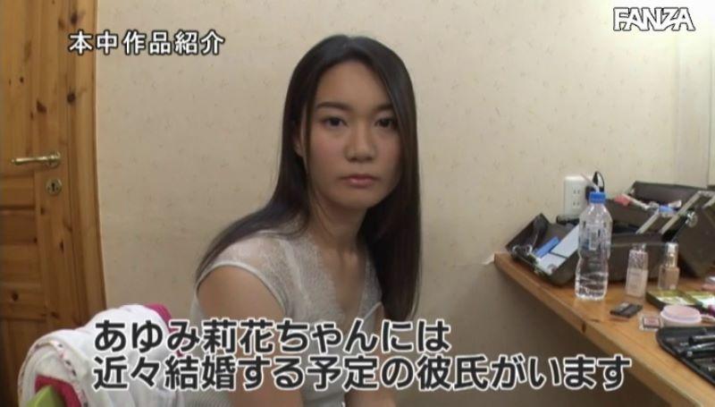 あゆみ莉花 生挿入 セックス画像 14