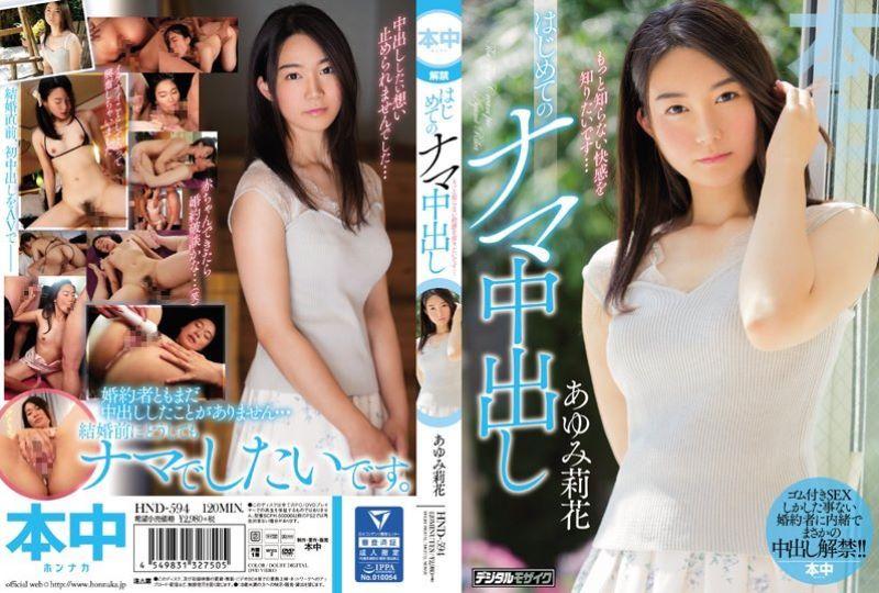 あゆみ莉花 生挿入 セックス画像 49