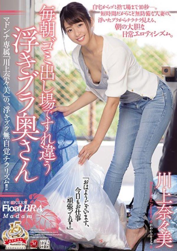浮きブラ奥さん 川上奈々美 エロ画像 12