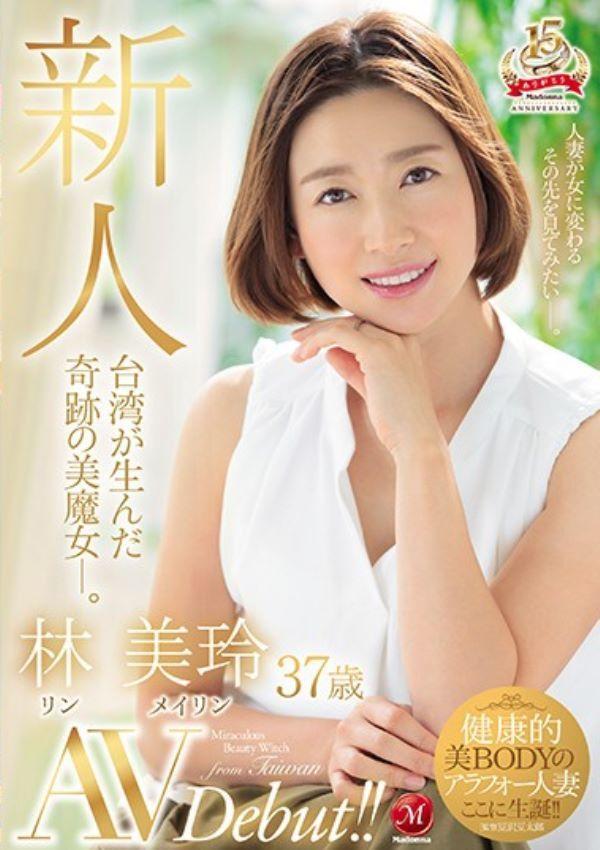 台湾人妻 林美玲 エロ画像 12