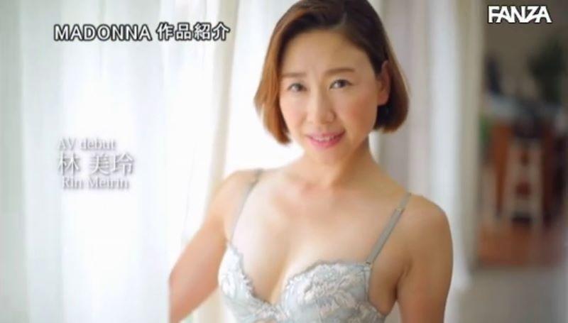 台湾人妻 林美玲 エロ画像 49