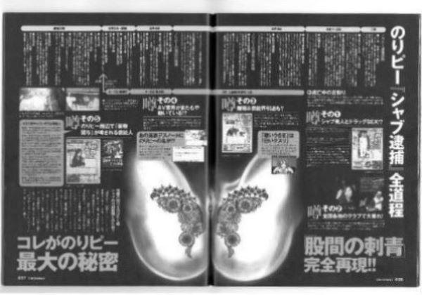 酒井法子 ヌード解禁 刺青まんこ エロ画像 2