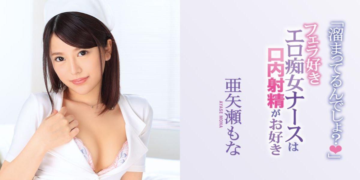 痴女ナース 亜矢瀬もな セックス画像 14