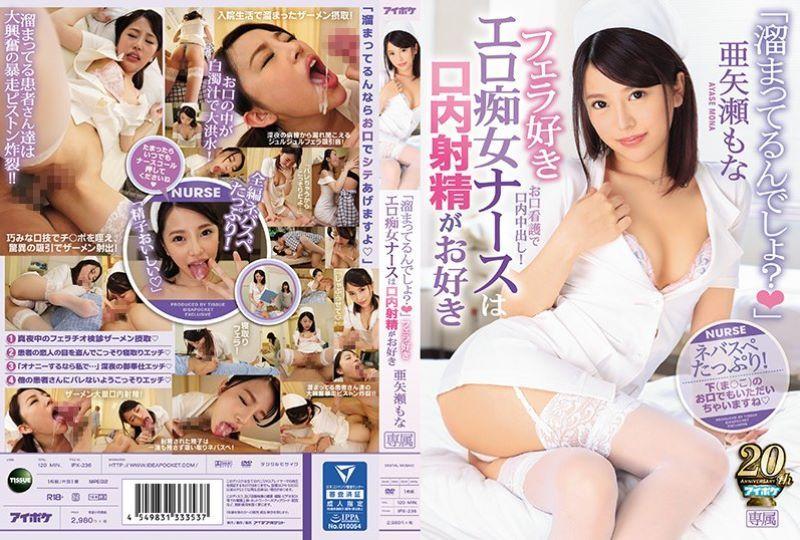 痴女ナース 亜矢瀬もな セックス画像 74