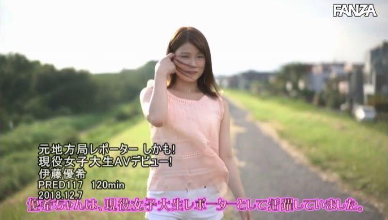 元地方局レポーター 伊藤優希 エロ画像 16