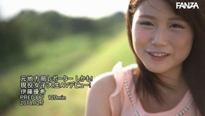 元地方局レポーター 伊藤優希 エロ画像 19