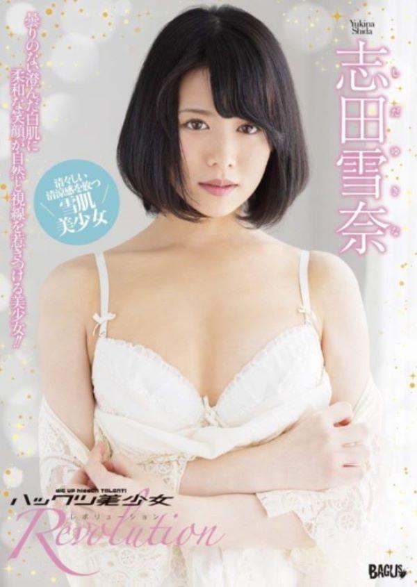 雪肌美少女 志田雪奈 エロ画像 1