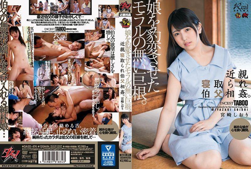 宮崎しおり 巨根の叔父とのセックス画像 12