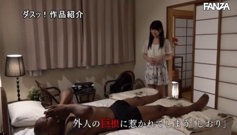宮崎しおり デカマラ黒人セックス画像 41
