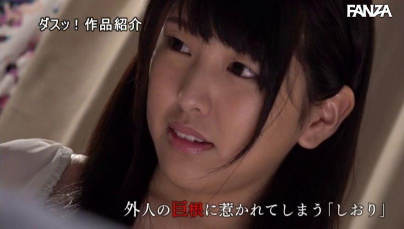 宮崎しおり デカマラ黒人セックス画像 44