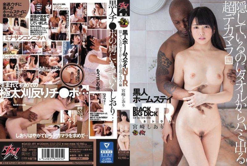 宮崎しおり デカマラ黒人セックス画像 77