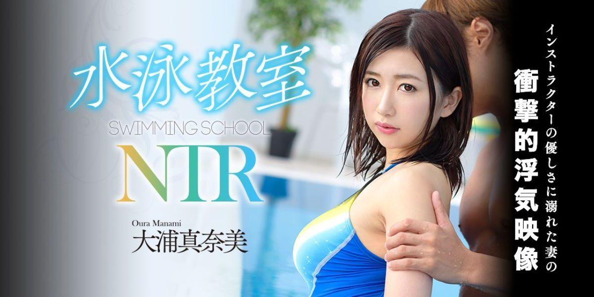 人妻・大浦真奈美の水泳教室セックス画像 13