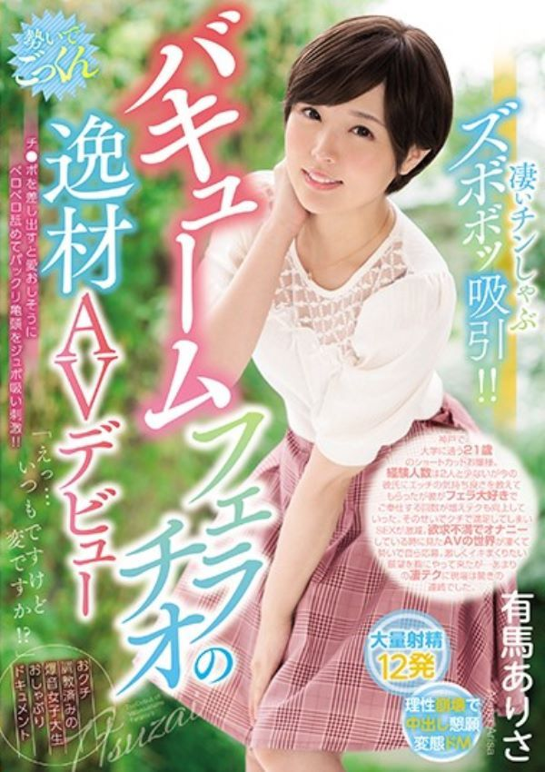 有馬ありさ フェラ好きな神戸の現役女子大生セックス画像