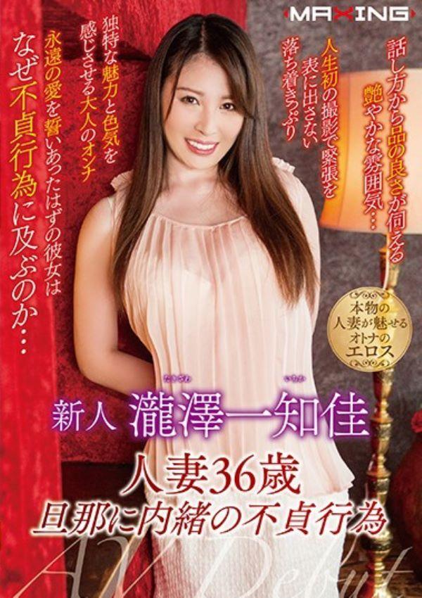 36歳の人妻 瀧澤一知佳 セックス画像 1
