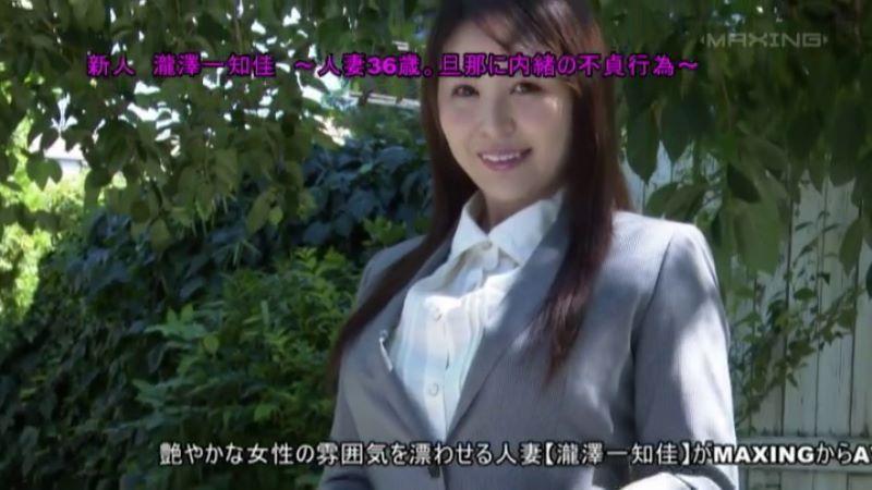 36歳の人妻 瀧澤一知佳 セックス画像 15