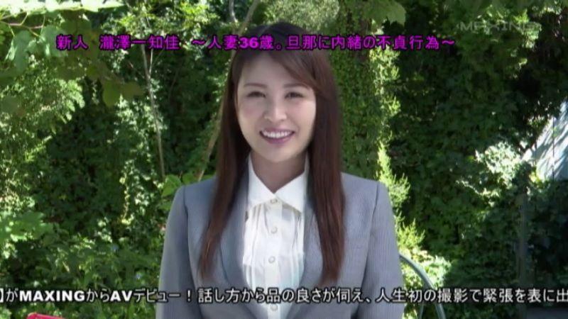 36歳の人妻 瀧澤一知佳 セックス画像 18