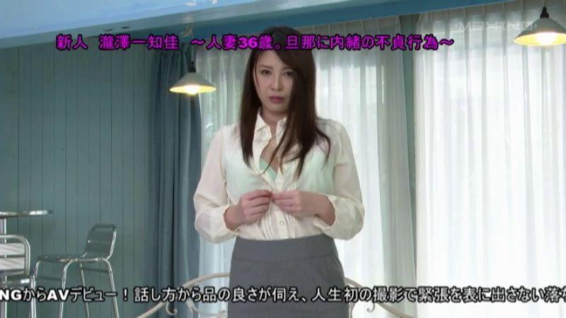 36歳の人妻 瀧澤一知佳 セックス画像 19