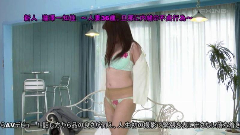 36歳の人妻 瀧澤一知佳 セックス画像 20