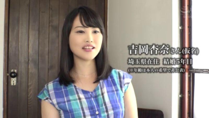 巨乳桃尻人妻 吉岡杏奈 セックス画像 17