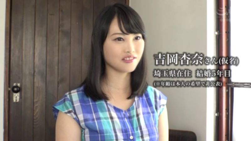 巨乳桃尻人妻 吉岡杏奈 セックス画像 18