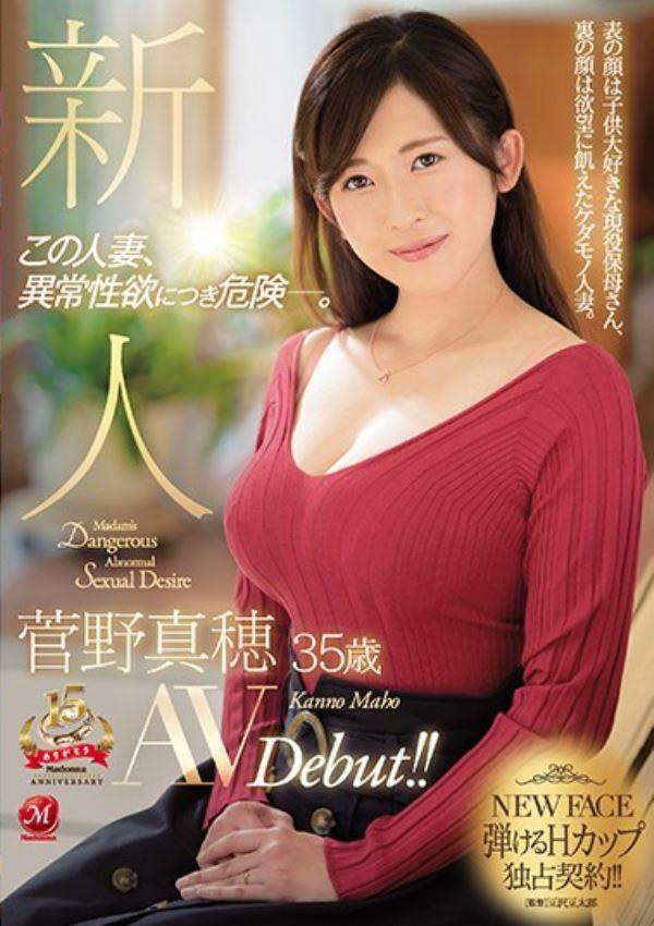 肉食系人妻 菅野真穂 セックス画像 2