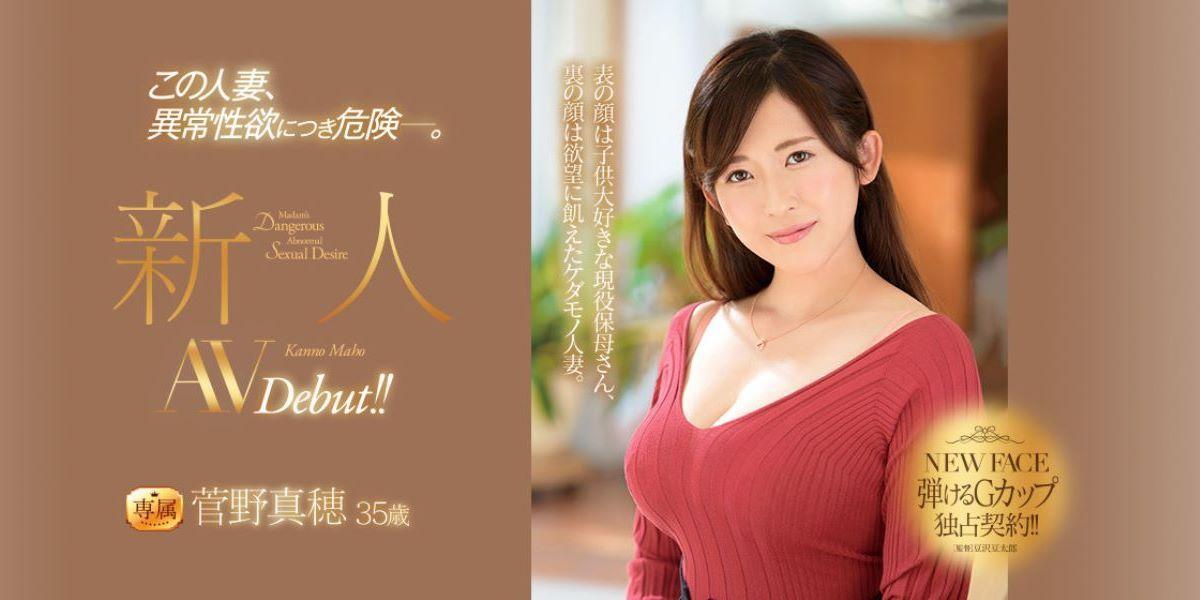 肉食系人妻 菅野真穂 セックス画像 13
