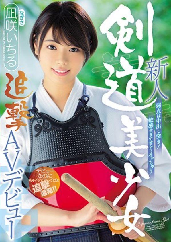 剣道美少女 凪咲いちる セックス画像 2