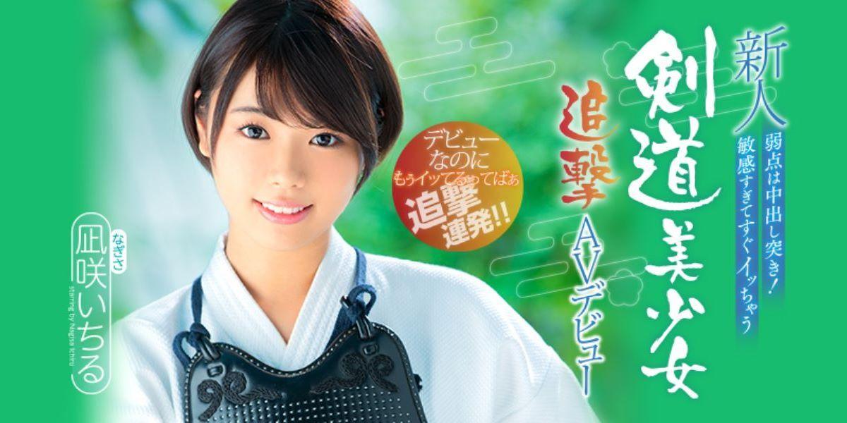 剣道美少女 凪咲いちる セックス画像 13